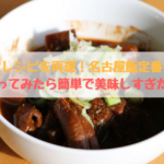 どて煮レシピ