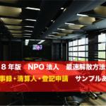 NPO解散