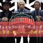 ドキュメンタルシリーズ 5