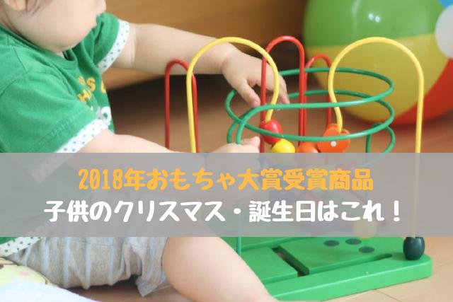 2018おもちゃ大賞