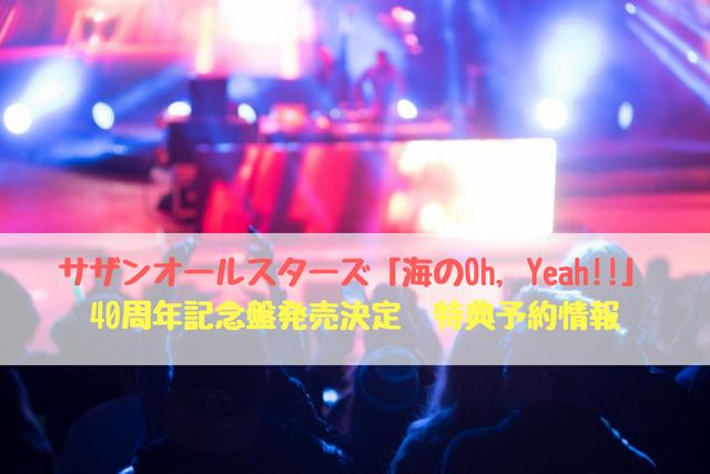 海のOh, Yeah!!