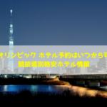 東京オリンピックホテル
