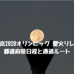 東京五輪聖火リレー