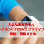 シチズン 大坂なおみモデル