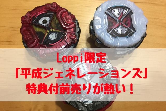 仮面ライダー平成ジェネレーションズ FOREVER