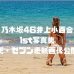 乃木坂46 井上小百合