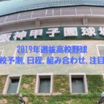 2019選抜高校野球