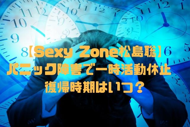 Sexy Zone松島聡