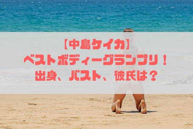 中島ケイカ