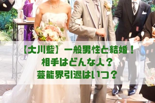 大川藍婚約芸能界引退