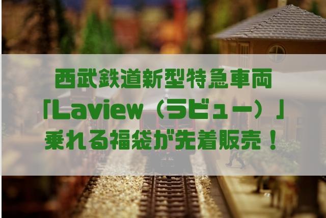 西武鉄道新型特急車両 Laview