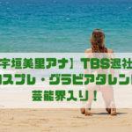 TBS宇垣美里アナウンサー