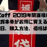 Zoff 開運福袋