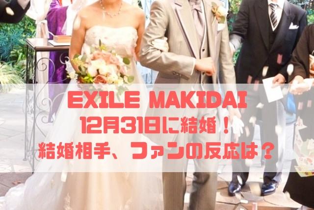 EXILE MAKIDAI結婚