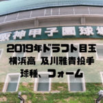及川雅貴 横浜高校