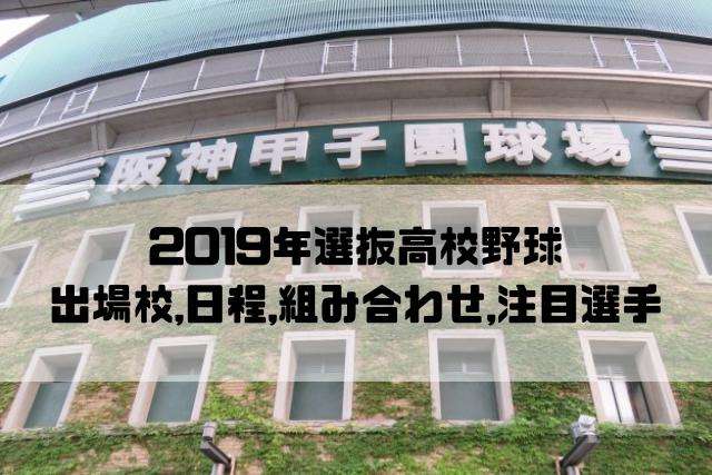 2019年選抜出場校