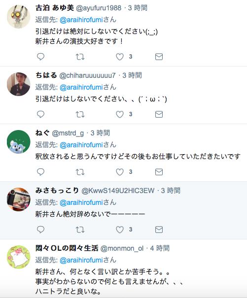 新井浩文 twitter