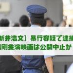 新井浩文 逮捕