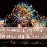 笠松川まつり 2019年