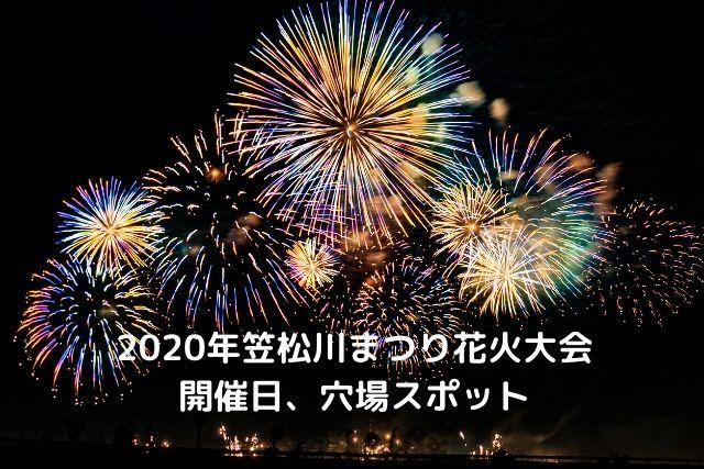 笠松川まつり花火