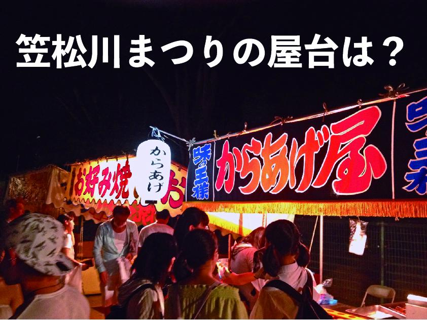 笠松川まつり