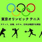 東京オリンピック テニス