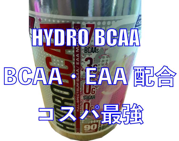 HYDRO BCAA