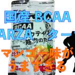 TARZA BCAA