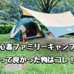初心者キャンプ