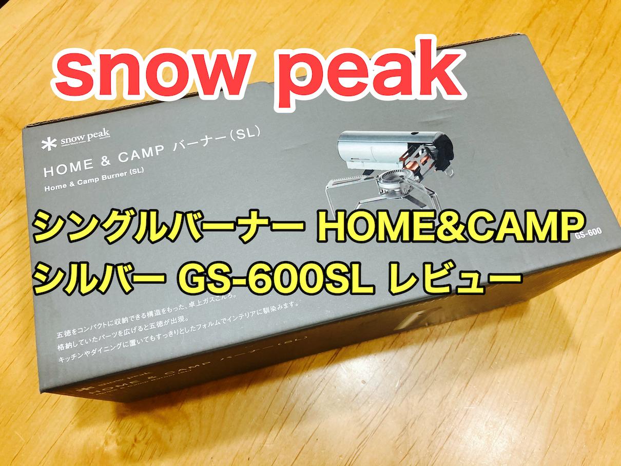 snow peak シングルバーナー HOME&CAMP シルバー GS-600SL