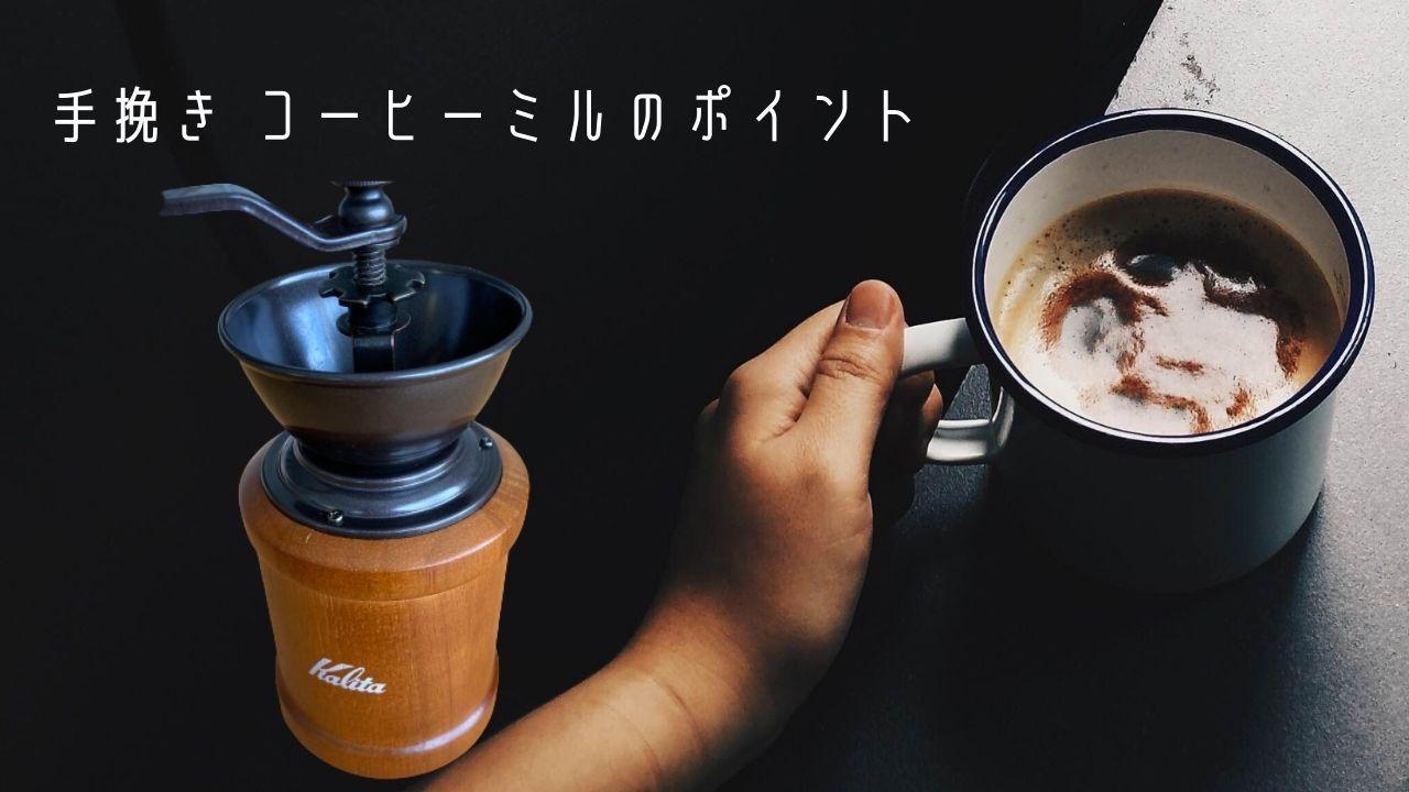 Kalita コーヒーミル