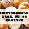 2019年ヤマザキ春のパン祭り 対象商品、期間、台紙、交換方法を解説