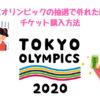 東京オリンピック抽選で外れた時のチケット入手方法を解説