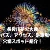 長良川花火大会 2019年延期日程、臨時バス、アクセス、駐車場はある?