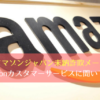 Amazon詐欺メール アマゾン未納詐欺 カスタマーセンターに聞いてみた