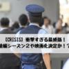 【CRISIS】衝撃すぎる最終話!続編シーズン2や映画化があるのか!?