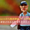 Amazonから配送遅延メールが来たら返金される?お詫びに延長