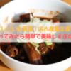 どて煮レシピを再現!名古屋飯定番どて煮を作ってみたら簡単で美味しすぎた!