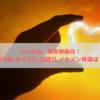 ういらぶ。前売り券 実写映画化!,キャスト,公開日,イケメン俳優は!?