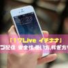 【17Live イチナナ】アプリ!課金,安全性,使い方,稼ぎ方,退会方法を検証