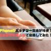 iPhone6バッテリー交換が格安!カメラのキタムラで交換してみた!