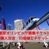 東京オリンピック観戦チケット予約購入方法 ID登録とチケット金額