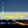 新国立競技場周辺ホテル 東京オリンピック ホテル予約はいつから可能?
