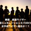 ジオウ映画「仮面ライダー平成ジェネレーションズ FOREVER」前売り券,特典情報