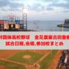 福井国体高校野球 金足農業吉田登板!試合日程,会場,参加校まとめ