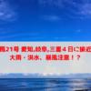 台風21号 愛知,岐阜,三重4日に接近!大雨・洪水、暴風注意!?東海などで大規模冠水