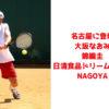 大坂なおみ,錦織圭出場 日清食品ドリームテニス名古屋 チケット発売日は