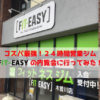 FIT-EASY フィットイージーはフリーウェイ充実 24時間ジム口コミ評判