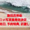 新田真剣佑1st写真集発売決定 発売日,予約特典,お渡し会
