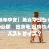 【御寺ゆき】wiki情報 美人すぎるマジシャン水着公開 出身.年齢.バストサイズ